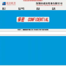 广东省密码纸工资单印刷 盛达密码纸工资单印刷