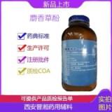 药用级麝香草酚理化性质医用辅料
