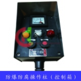 bzc系列防爆操作柱按钮箱 防爆防腐控制操作箱 户外带防雨檐控制箱