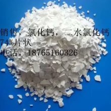 供应,二水氯化钙,无机盐,氯化物,含量74