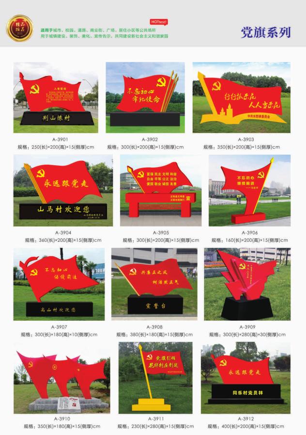 价值观标牌 社会主义核心价值观标牌铁艺制作