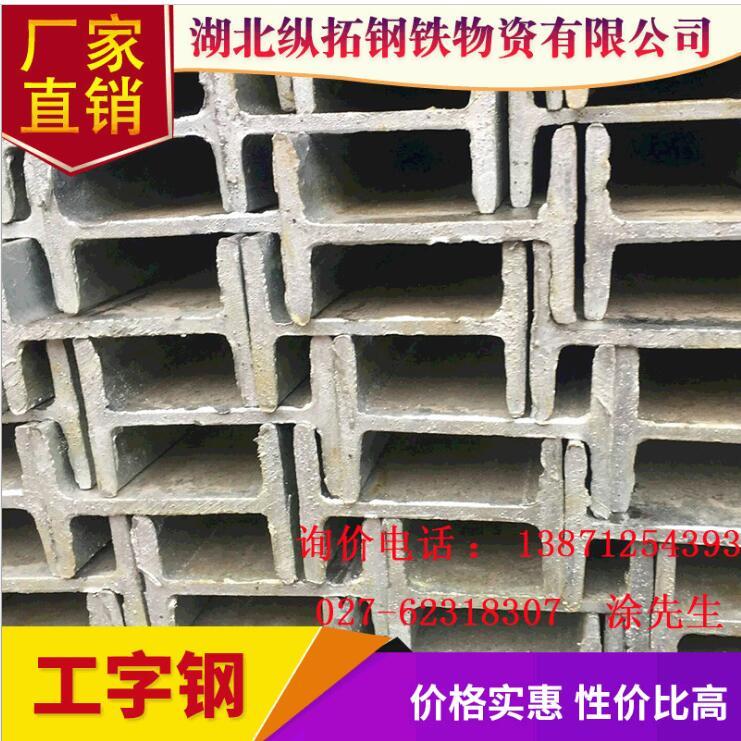 工字钢 欢迎订购-厂家直销 工字钢材根据客户要求加工规格多样厂家配送