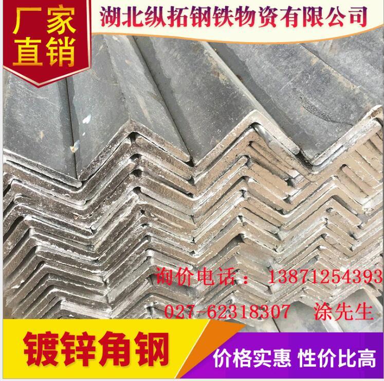 镀锌角钢 厂家直销镀锌角钢 机械框架专镀锌角钢定制 钢结构厂房用角钢