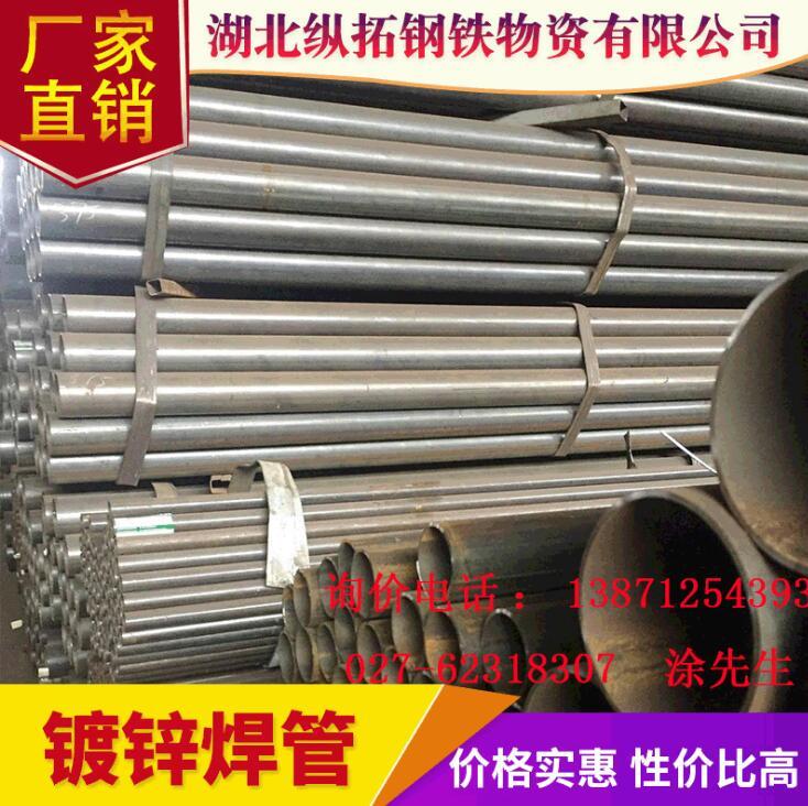武汉焊管 镀锌管定制 Q235B镀锌焊管  镀锌焊管厂家直销 材质Q195Q345等规格