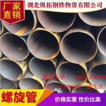 焊接螺旋管 现货供应螺旋管 焊接螺旋管大口径规格齐全 厂家直销螺旋管