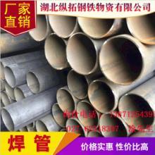 焊管 厂家定制焊管 直销镀锌焊管 湖北焊管供应商 材质规格齐全批发