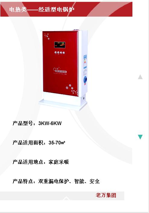 老万电锅炉报价、供应价格、批发【沈阳市沈北新区海基锅炉经销处】