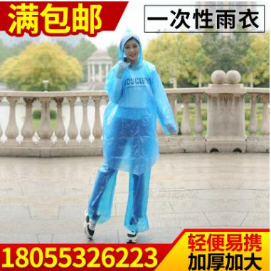一次性透明雨衣厂家-供应商-批发