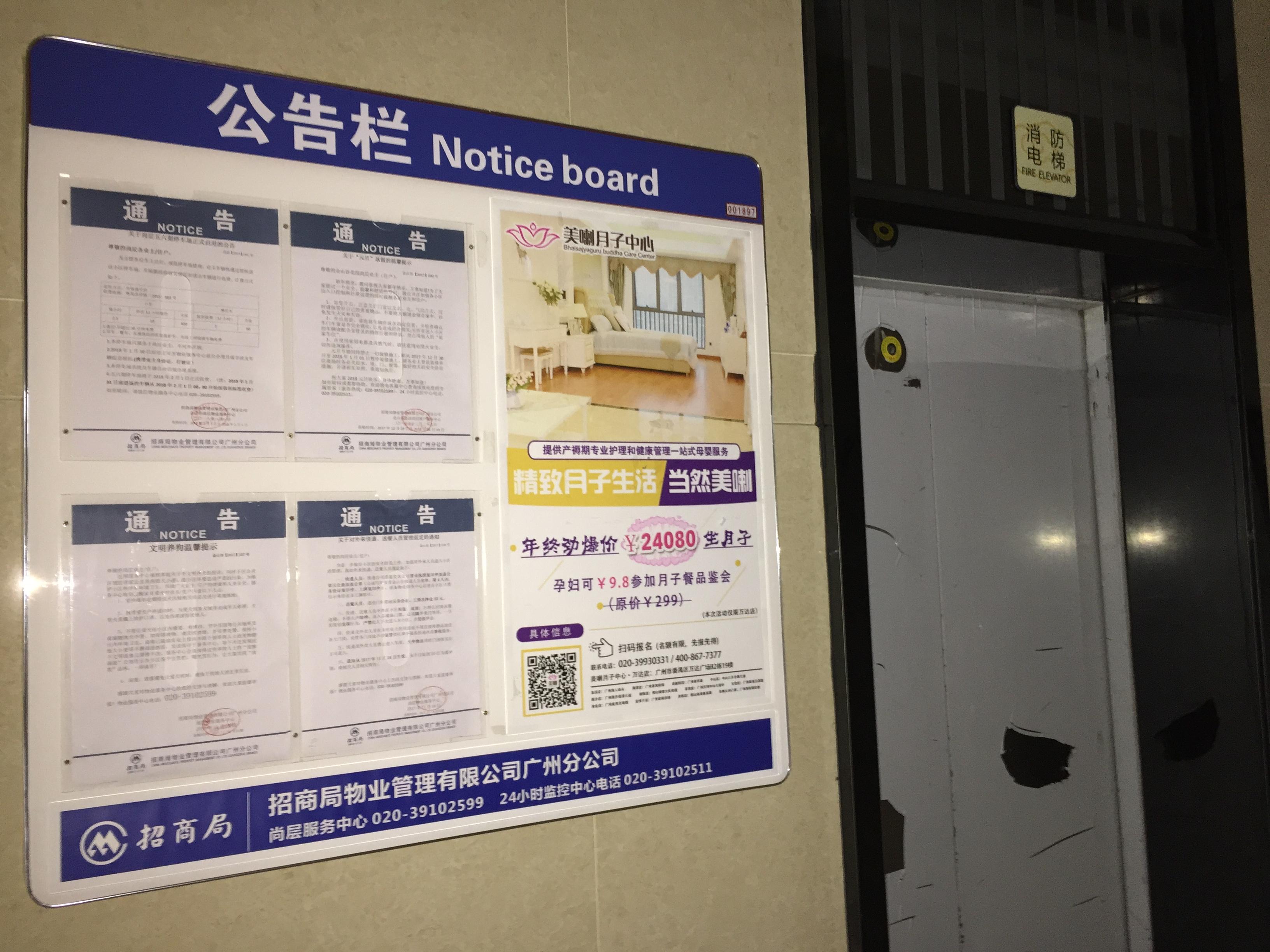 越秀区五羊新城小区电梯厅广告/老城区北京路社区电梯广告/社区公告栏海报广告制作