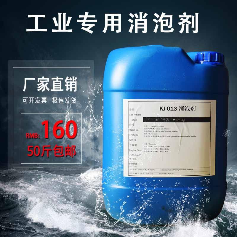 北京工业污水消泡剂 有机硅消泡剂 污水消泡剂 塑料消泡剂 化泡剂 除泡液