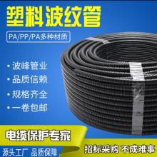 PP塑料波纹管pe穿线软管电线电缆电工套管保护套管螺纹管线管包邮