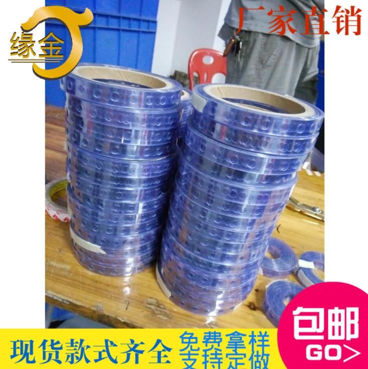 pvc透明条,带圆孔,长条 塑料链子,长5米,孔6MM,宽13MM!