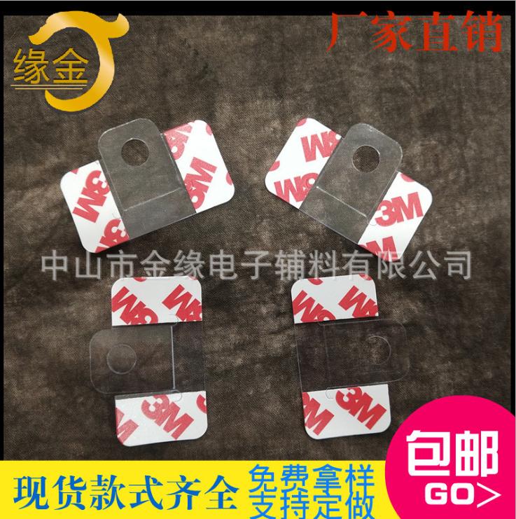 厂家直销透明圆孔PVC挂钩可折胶挂片卡槽粘钩子32*46mm可定做