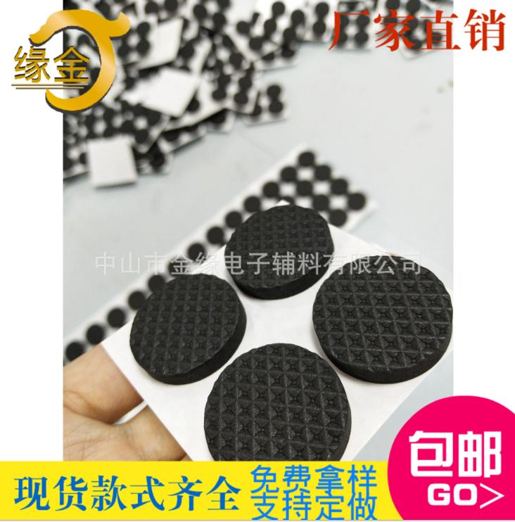 生产黑色带胶圆形格纹EVA胶垫防震泡棉胶垫支持加订制各种尺寸