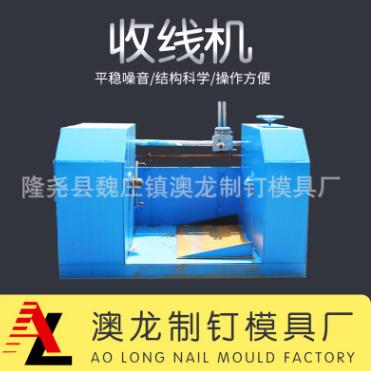 厂家直供新型收线机工字轮收线机钢筋收线机拔丝机自动收线机电动 河北收线机