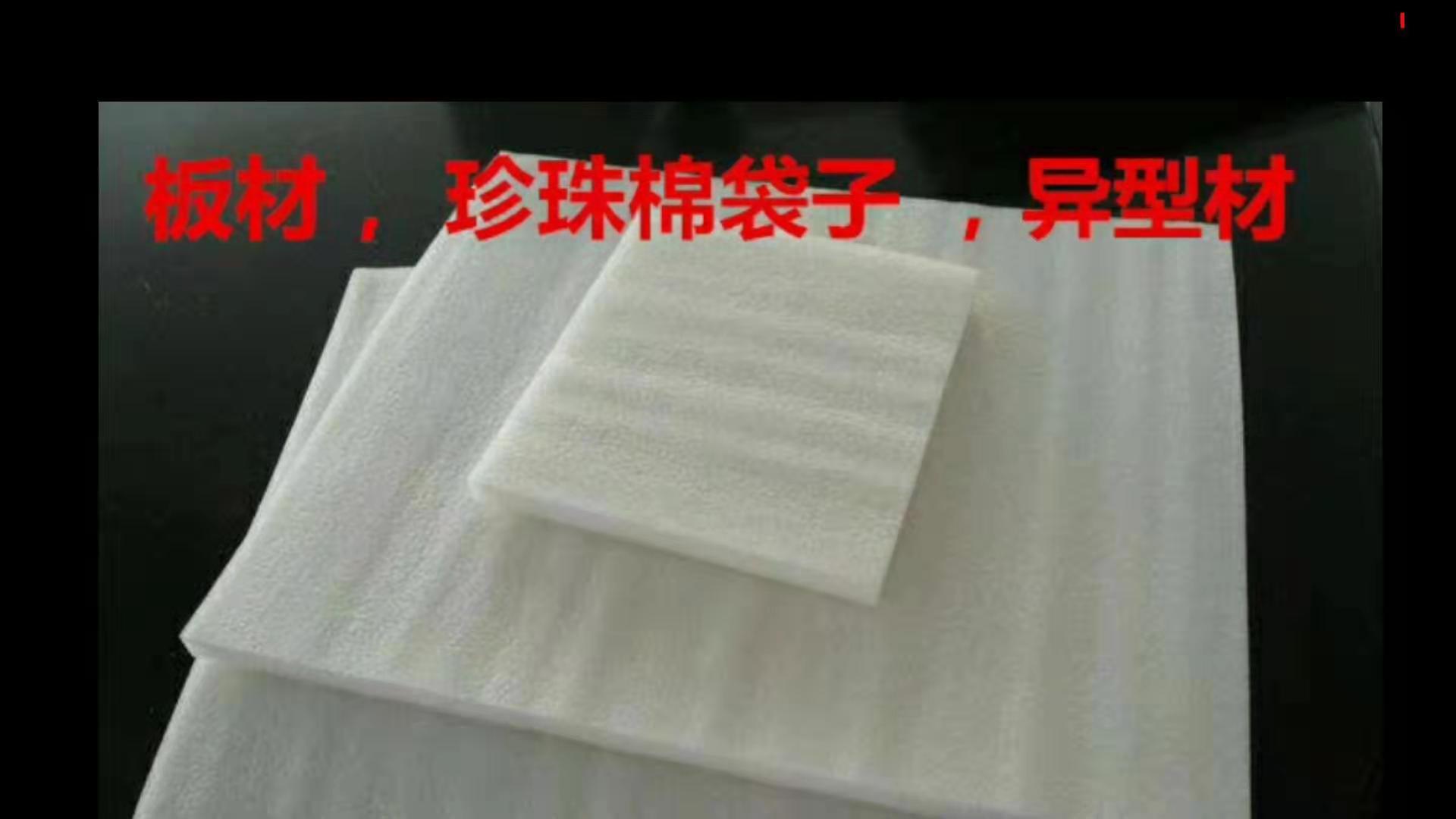 珍珠棉和隔音棉的差别  广东珍珠棉生产厂家 珍珠棉和隔音棉的差别