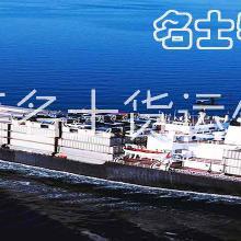 国际海运东莞到SOUTHAMPT 东莞海运出口服务