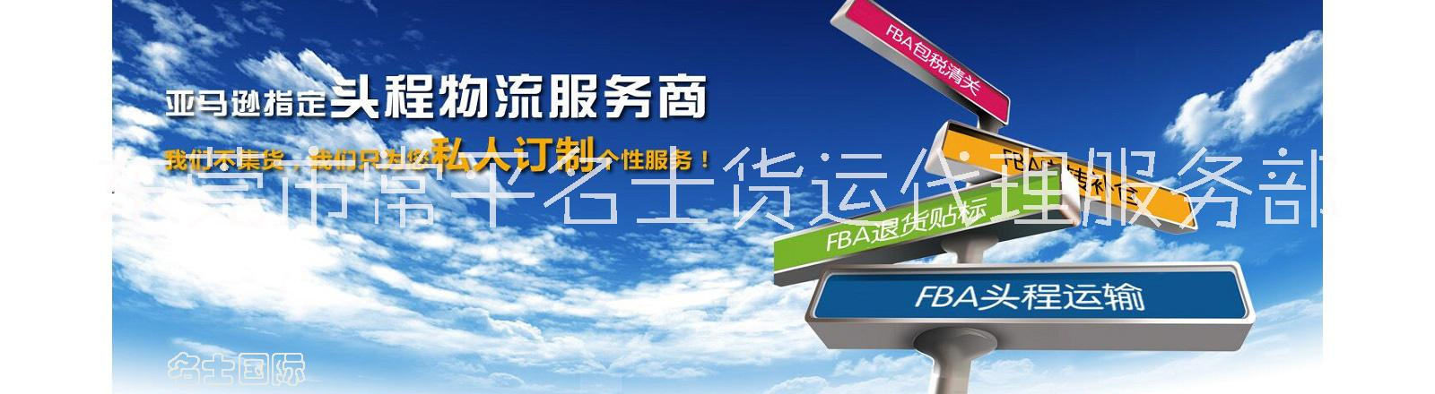 FBA头程运输 物流专家