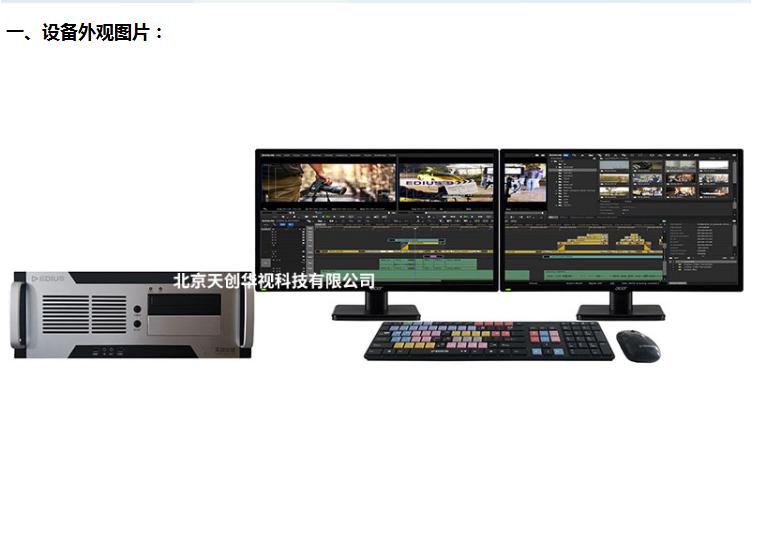 影视视频制作电脑主机视频编辑销售