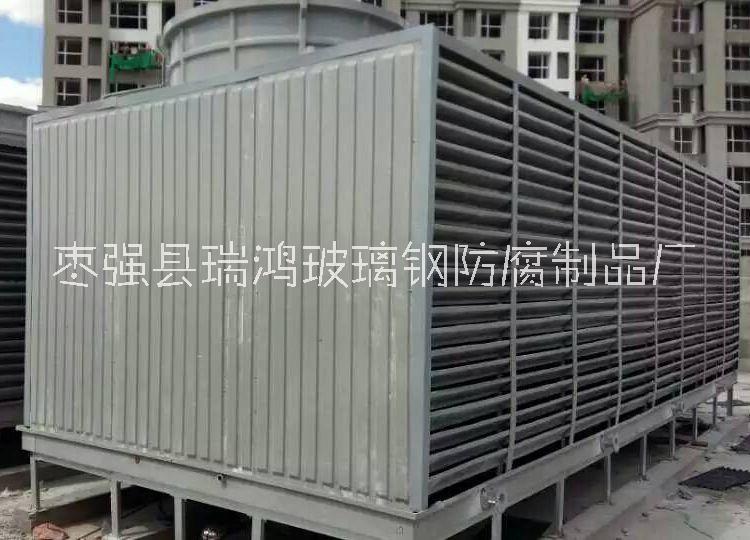 供应唐山耐酸碱玻璃钢冷却塔-瑞鸿厂家直销