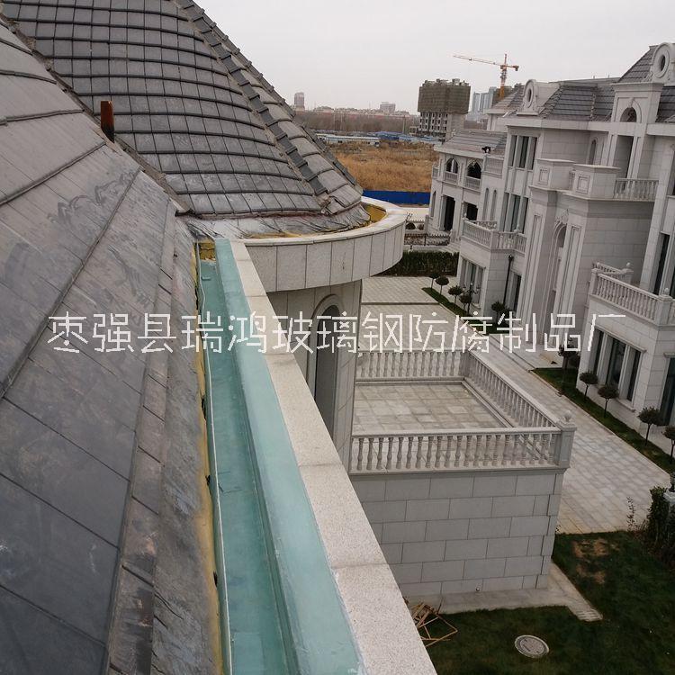 玻璃钢天沟排水沟厂家价格/瑞鸿天沟排水沟直销-供应