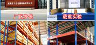 东莞市力达仓储设备有限公司