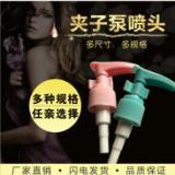 夹子泵塑料香水泵厂家 供应商 价格 批发 定制