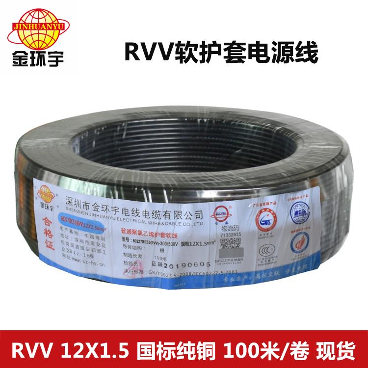 RVV 12X1.5电缆 厂家直销 金环宇电线电缆 国标纯铜12芯RVV户外电源护套线1.5平方