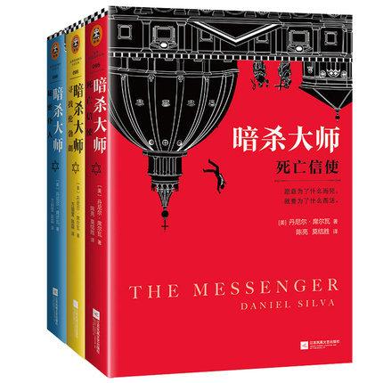 暗杀大师系列套装全3册 横扫37国的重磅悬疑小说 简装 厂家直销 肥城三味书屋
