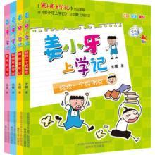 姜小牙上学记(套装共4册  (注音·全彩·美绘)