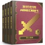 我的世界 全套4册 新手导航.战斗指南.红石指南.建筑指南 厂家直销 肥城三味书屋