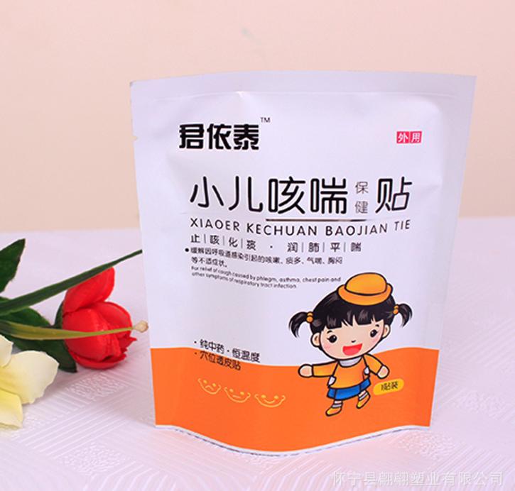 工厂定做小儿咳喘贴包装袋 保 健品铝箔包装袋 复合塑料袋
