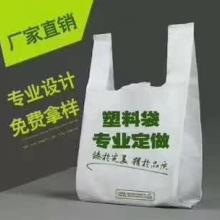 定做塑料背心袋手提袋超市购物袋广告马夹袋外卖打包袋定制印logo