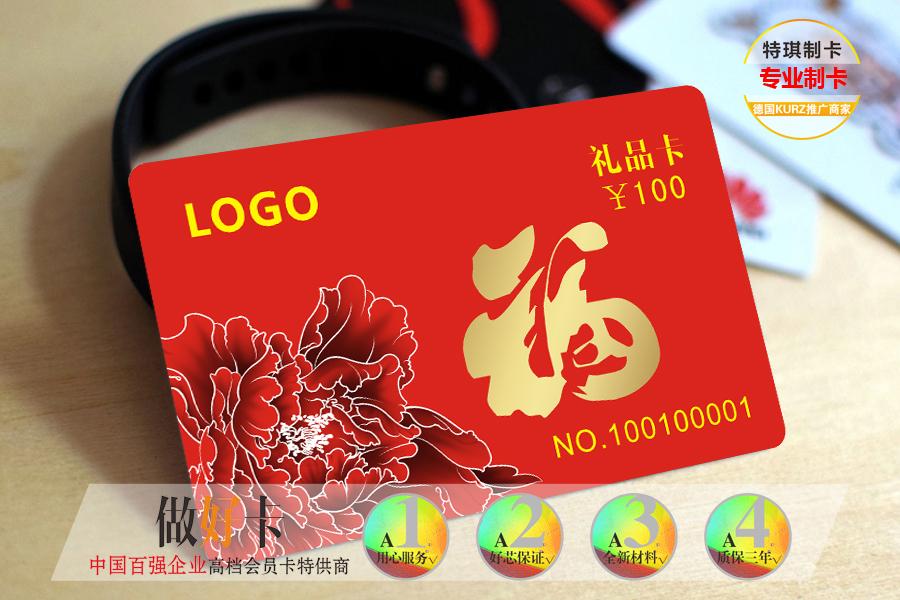 PVC卡制作厂家-会员卡制作公司-磁条卡订制-专业制卡14年