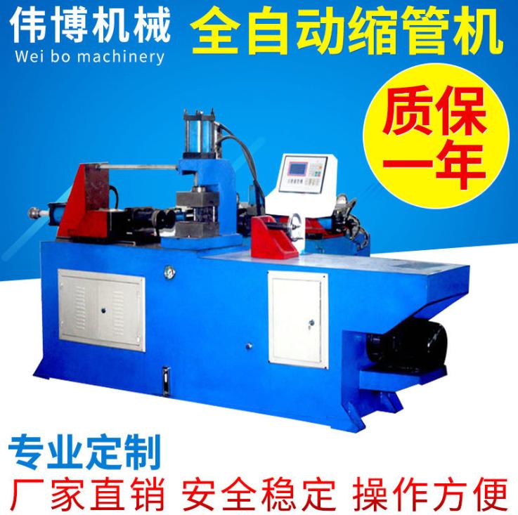 专业供应全自动液压缩管机 高速自动液压缩管机 快速发货