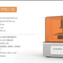 动漫玩具3D打印机