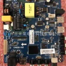 全新双核金锐显CV920H-U32-25W安卓系统金锐显32寸智能电视主板 双核金锐显主板