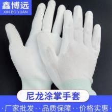 尼龙手套涂掌手套 尼龙手套涂掌手套价格 13针无尘电子车间 涂层胶劳保防护手套批发