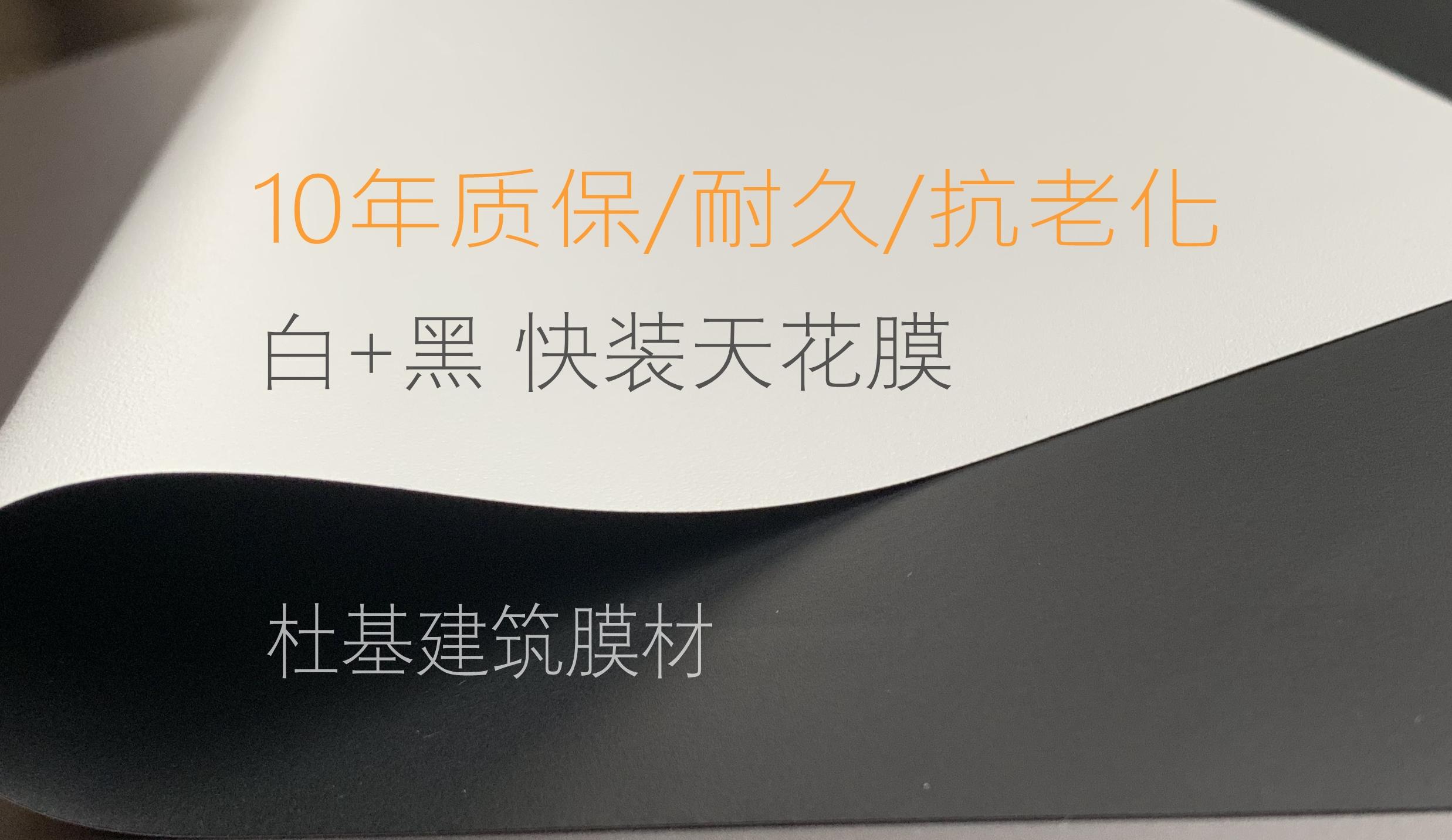 透光型膜材供应价格、价钱、报价【杜基新材料科技(苏州有限公司】