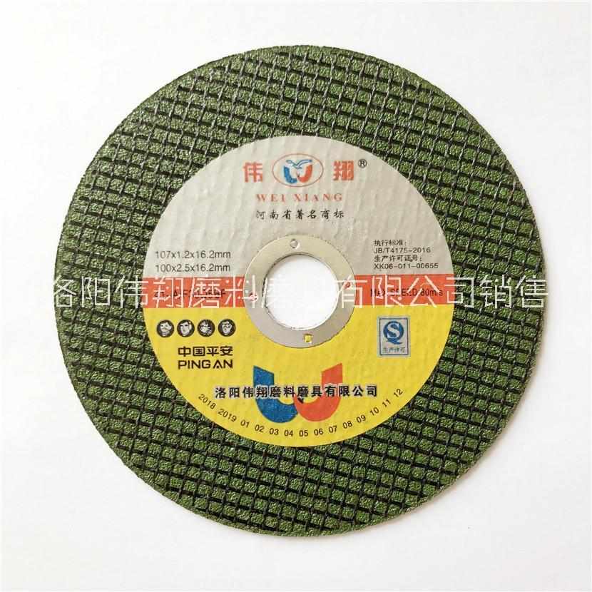 伟翔牌 107*1.2*16超薄树脂切割片 绿色/红色/黑色三种颜色可选