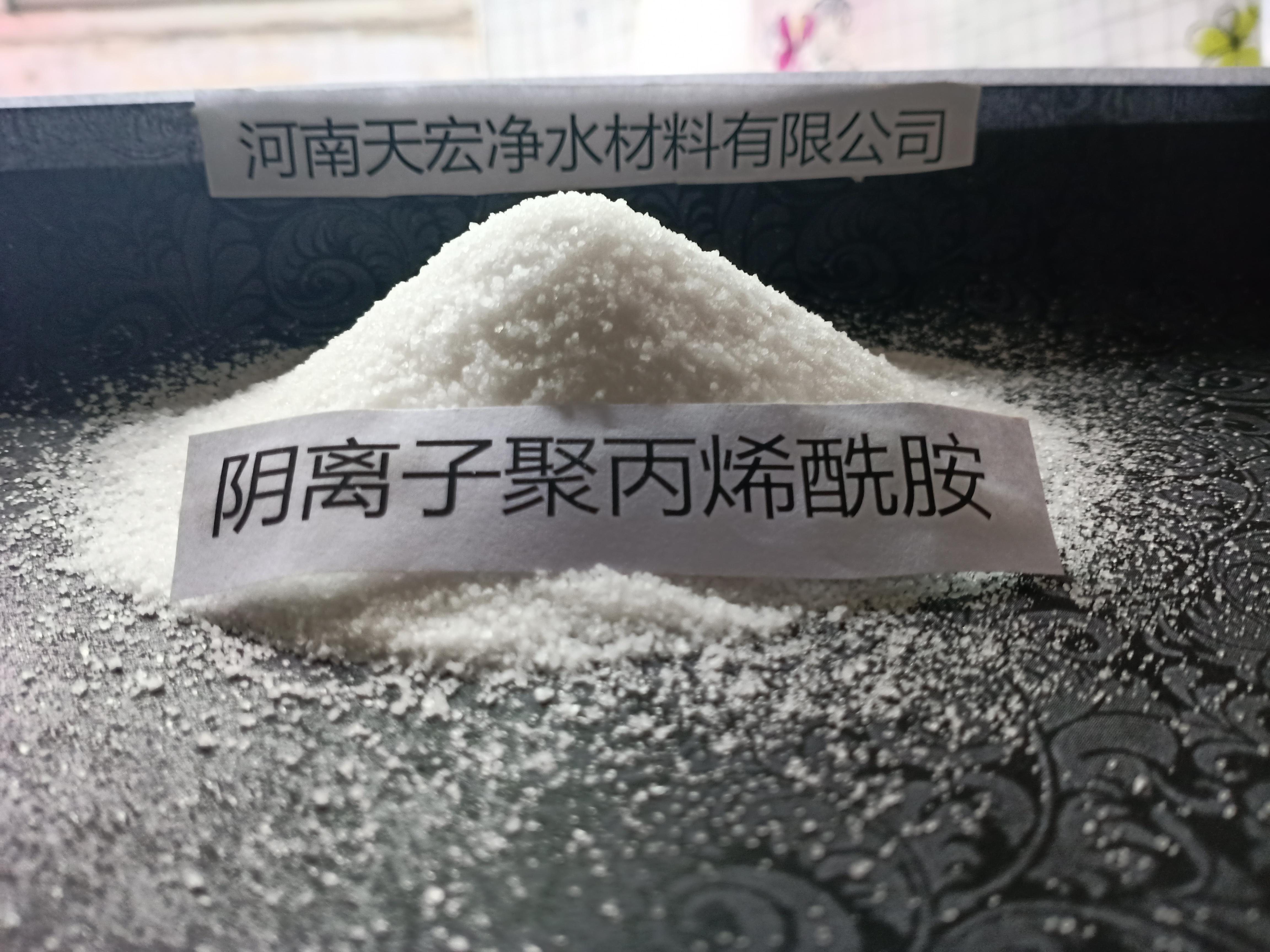 聚丙烯酰胺PAM天宏奶制品厂污水处理量大从优
