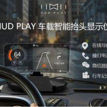 大众车系原厂HUD抬头显示系统批发