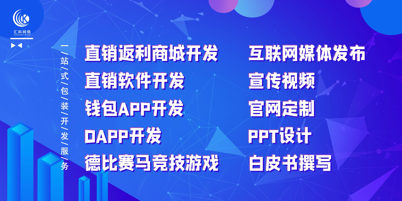 深圳直销软件开发公司-汇科直销软件开发直销系统APP开发  深圳直销软件开发公司汇科直销软件
