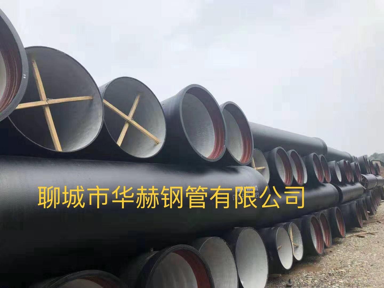 上海球墨铸铁管现货-联系方式-批发价格 &聊城市华赫钢管有限公司