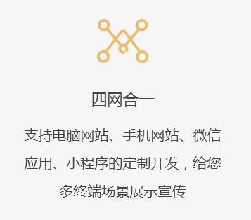 祥云平台建站招商