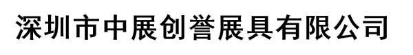 深圳市中展创誉展具有限公司