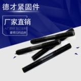 厂家现货供应双头螺栓 氧化发黑双头螺柱碳钢8.8级双头螺丝