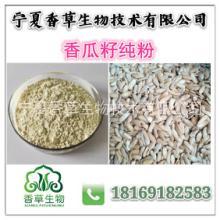 香瓜籽粉批发价 香瓜籽提取物供应商