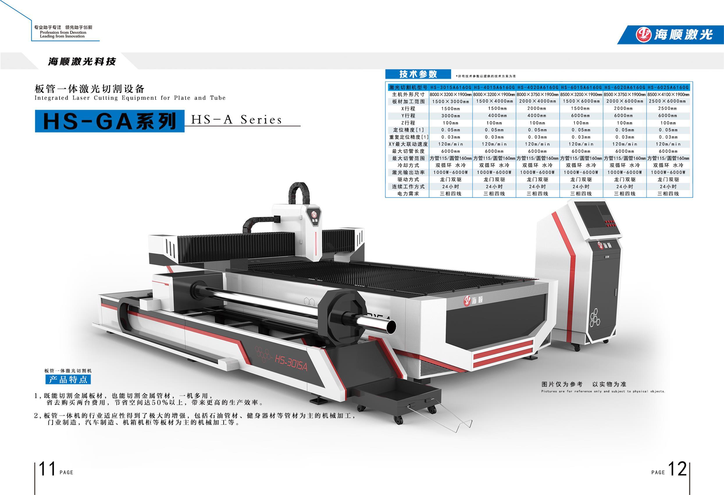 河南激光切割机 激光切割机制造商 激光切割机直销商