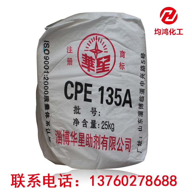 福建 供应 cpe-135a  厂价直销